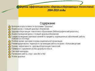 Оценка эффективности здоровьесберегающих технологий 2004-2010 годы СодержаниеКри