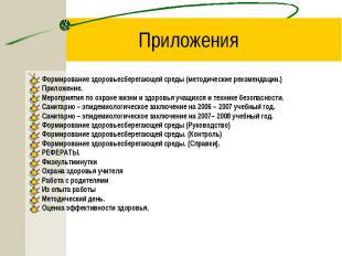 Приложения Формирование здоровьесберегающей среды (методические рекомендации.)Пр