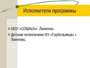 Исполнители программы МОУ «СОШ№3»г. Лангепас.Детская поликлиника МУ «Горбольница