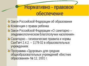 Нормативно - правовое обеспечение Закон Российской Федерации об образованииКонве
