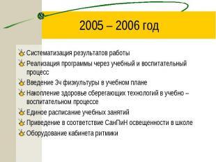 2005 – 2006 год Систематизация результатов работыРеализация программы через учеб