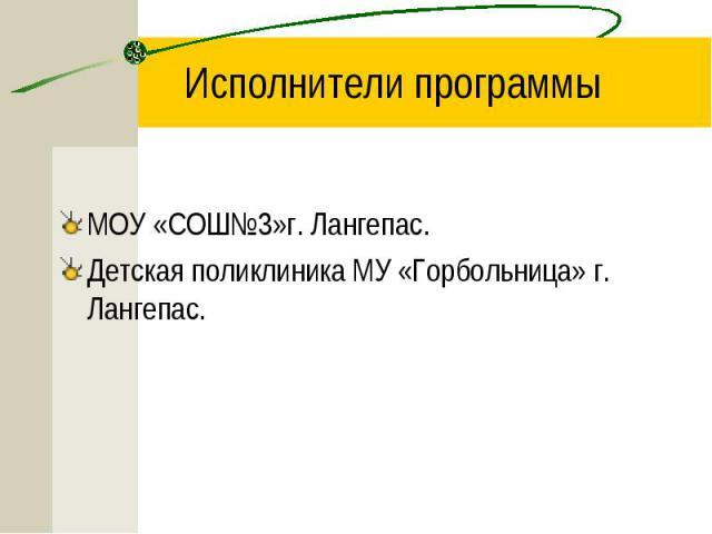 Исполнители программы МОУ «СОШ№3»г. Лангепас.Детская поликлиника МУ «Горбольница» г. Лангепас.