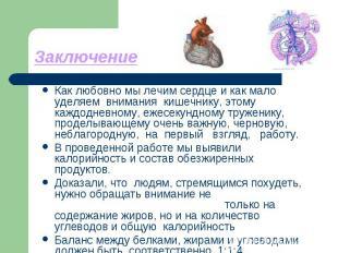 Заключение Как любовно мы лечим сердце и как мало уделяем внимания кишечнику, эт