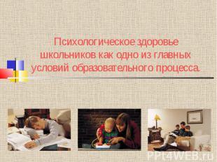 Психологическое здоровье школьников как одно из главных условий образовательного