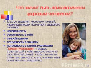 Что значит быть психологически здоровым человеком? А. Маслоу выделяет несколько