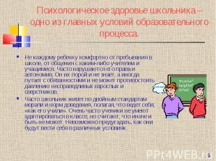 Психологическое здоровье школьника – одно из главных условий образовательного пр