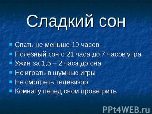 Сладкий сон Спать не меньше 10 часовПолезный сон с 21 часа до 7 часов утраУжин з