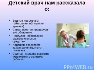 Детский врач нам рассказала о: Водные процедуры (обтирание, обливание, купание)