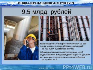 ИНЖЕНЕРНАЯ ИНФРАСТРУКТУРА 9,5 млрд. рублейКанализационные мощности увеличатся до