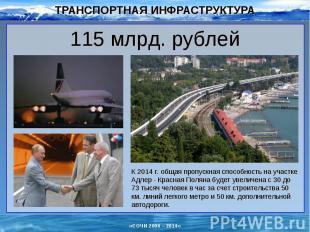 ТРАНСПОРТНАЯ ИНФРАСТРУКТУРА 115 млрд. рублейК 2014 г. общая пропускная способнос