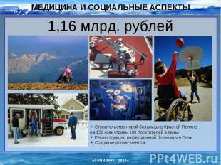 МЕДИЦИНА И СОЦИАЛЬНЫЕ АСПЕКТЫ 1,16 млрд. рублей Строительство новой больницы в К