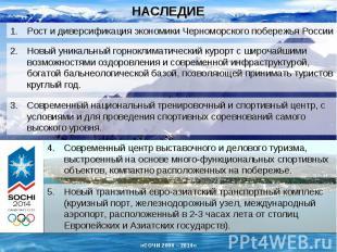 НАСЛЕДИЕ Рост и диверсификация экономики Черноморского побережья РоссииНовый уни