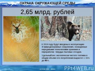 ОХРАНА ОКРУЖАЮЩЕЙ СРЕДЫ 2,65 млрд. рублейК 2014 году будут введены в эксплуатаци