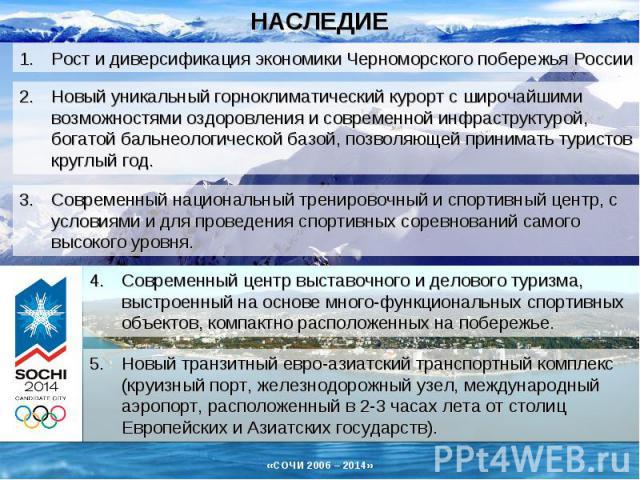 НАСЛЕДИЕ Рост и диверсификация экономики Черноморского побережья РоссииНовый уникальный горноклиматический курорт с широчайшими возможностями оздоровления и современной инфраструктурой, богатой бальнеологической базой, позволяющей принимать туристов…