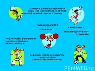 1.создавать условия для привлечения школьников к систематическим занятиям физиче