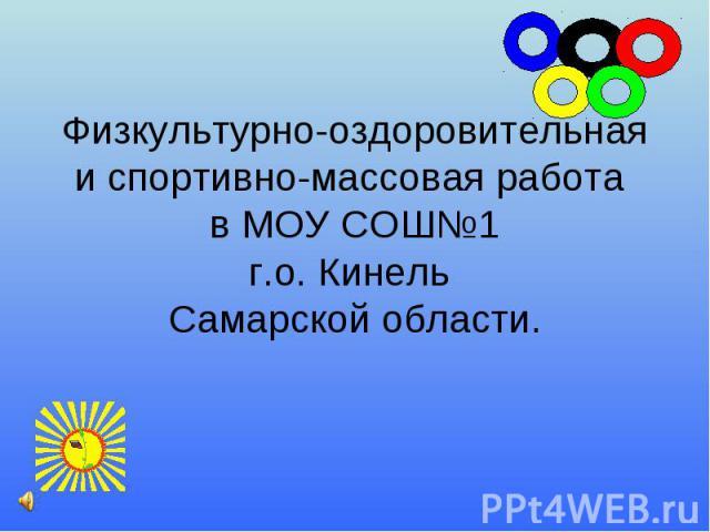 Физкультурно-оздоровительная и спортивно-массовая работа в МОУ СОШ№1г.о. Кинель Самарской области.