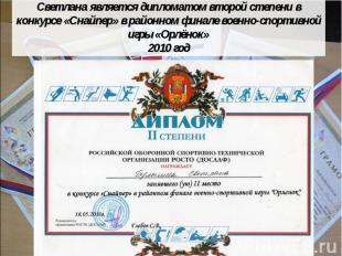 Светлана является дипломатом второй степени в конкурсе «Снайпер» в районном фина