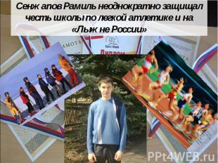 Сенжапов Рамиль неоднократно защищал честь школы по легкой атлетике и на «Лыжне