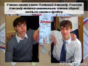 Ученики нашего класса: Полянский Александр, Пискалов Александр является незамени