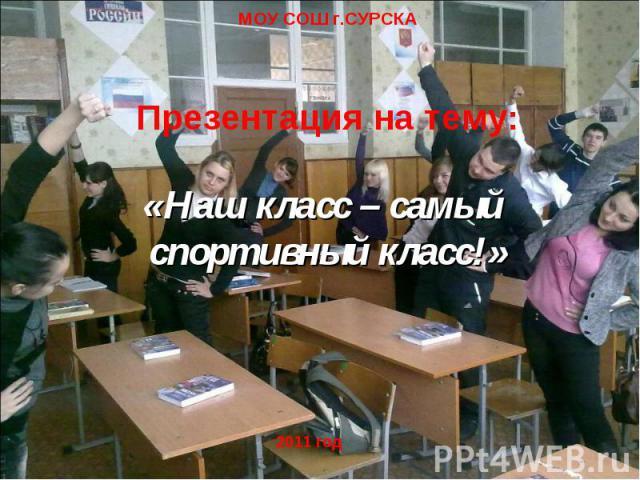 Презентация на тему:«Наш класс – самый спортивный класс!»