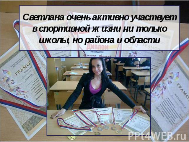 Светлана очень активно участвует в спортивной жизни ни только школы, но района и области