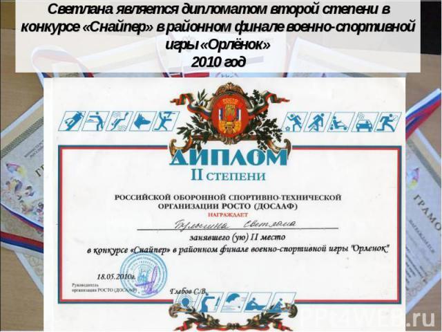 Светлана является дипломатом второй степени в конкурсе «Снайпер» в районном финале военно-спортивной игры «Орлёнок»2010 год