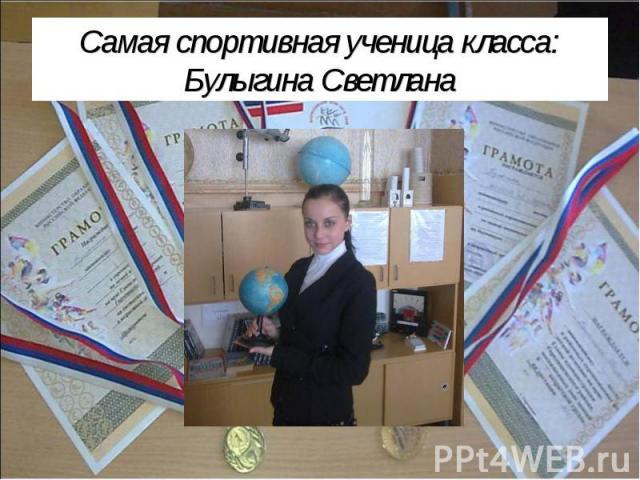 Самая спортивная ученица класса:Булыгина Светлана