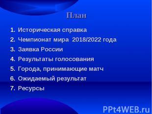 План Историческая справкаЧемпионат мира 2018/2022 годаЗаявка РоссииРезультаты го