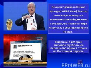 Вечером 2 декабря в Женеве президент ФИФА Йозеф Блаттер лично вскрыл конверты с