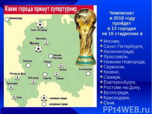 Чемпионат в 2018 году пройдет в 13 городах на 16 стадионах вМоскве, Санкт-Петерб