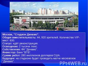 """Москва, """"Стадион Динамо"""". Общая вместительность: 44, 920 зрителей. Количество VI"""