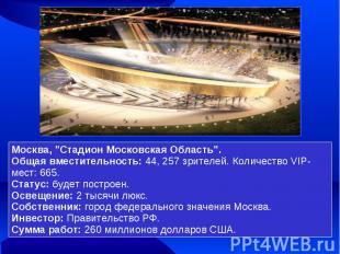 """Москва, """"Стадион Московская Область"""". Общая вместительность: 44, 257 зрителей. К"""