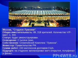 """Москва, """"Стадион Лужники"""". Общая вместительность: 89, 318 зрителей. Количество V"""