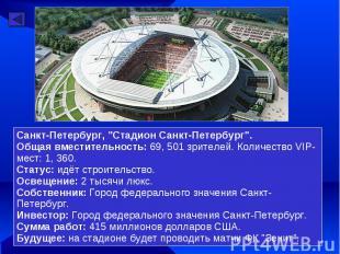 "Санкт-Петербург, ""Стадион Санкт-Петербург"". Общая вместительность: 69, 501 зрите"