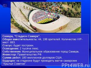 """Самара, """"Стадион Самара"""". Общая вместительность: 44, 198 зрителей. Количество VI"""
