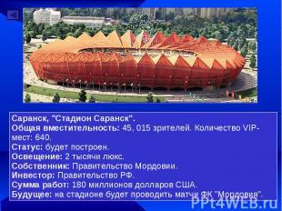 """Саранск, """"Стадион Саранск"""".Общая вместительность: 45, 015 зрителей. Количество V"""