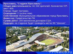 """Ярославль, """"Стадион Ярославль"""". Общая вместительность: 44, 042 зрителей. Количес"""