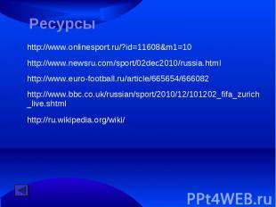 Ресурсыhttp://www.onlinesport.ru/?id=11608&m1=10http://www.newsru.com/sport/02de