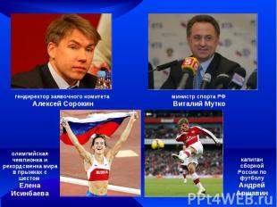 гендиректор заявочного комитета Алексей Сорокинминистр спорта РФ Виталий Муткоол