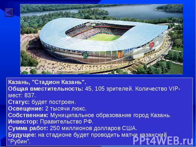 Казань,