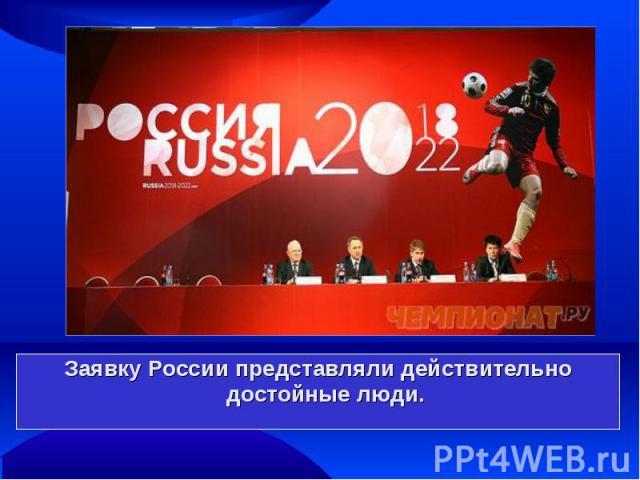 Заявку России представляли действительно достойные люди.