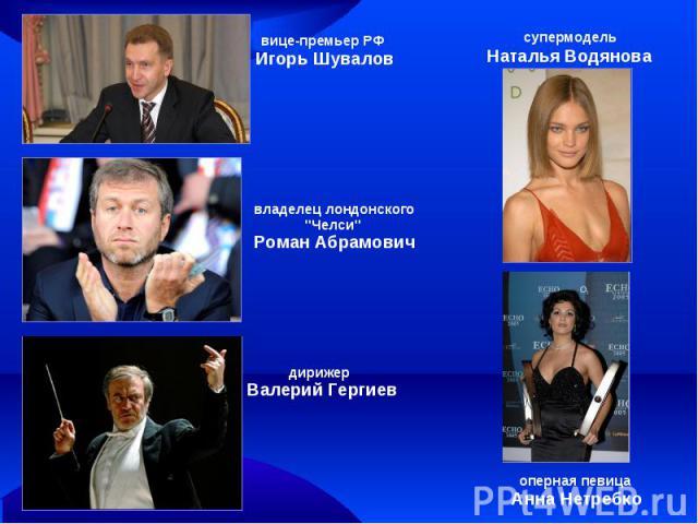 вице-премьер РФ Игорь Шуваловвладелец лондонского