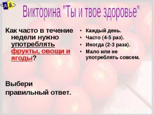 """Викторина """"Ты и твое здоровье"""" Как часто в течение недели нужно употреблять фрук"""