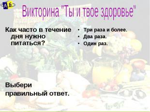 """Викторина """"Ты и твое здоровье"""" Как часто в течение дня нужно питаться?Выбериправ"""