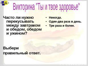 """Викторина """"Ты и твое здоровье"""" Часто ли нужно перекусывать между завтраком и обе"""