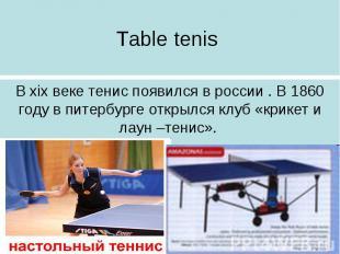 Table tenis В xix веке тенис появился в россии . В 1860 году в питербурге открыл