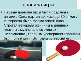 правила игры Первые правила игры были созданы в англии . Одна партия ве. лась до