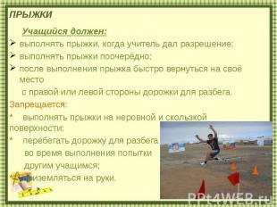 ПРЫЖКИ Учащийся должен:выполнять прыжки, когда учитель дал разрешение; выполнять