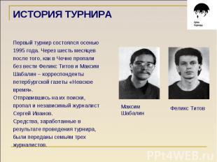ИСТОРИЯ ТУРНИРА Первый турнир состоялся осенью 1995 года. Через шесть месяцев по