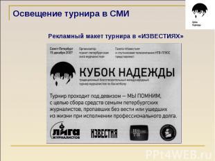 Освещение турнира в СМИ Рекламный макет турнира в «ИЗВЕСТИЯХ»